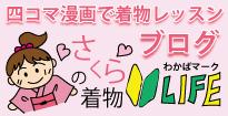 OLさくらの初心者着物道場~漫画ブログ